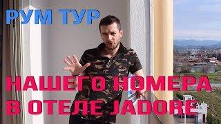 Рум Тур нашего номера в отеле Jadore Deluxe Hotel Spa 5 Турция 2018