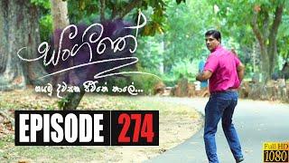 Sangeethe | Episode 274 27th February 2020 Thumbnail
