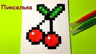 Рисунки по клеточкам - Как рисовать вишенку ♥ How to draw a cherry - pixel art