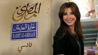 Nancy Ajram | (نانسي عجرم - المصري مان (النسخة الأصلية