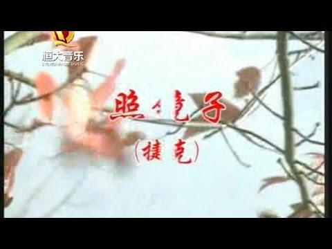 周正, 刘红钍若 - 照镜子
