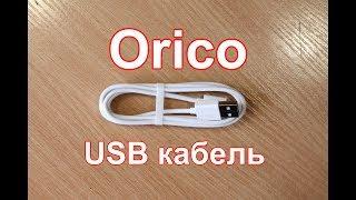 USB кабель который смог!(, 2017-06-20T01:23:20.000Z)