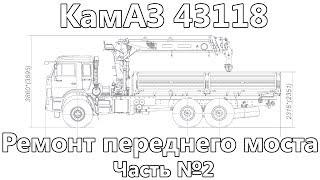 Old ta'mirlash KAMAZ 43118, aks. Ikkinchi qism.