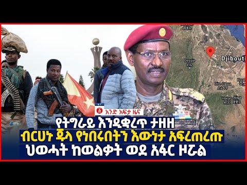 የዕለቱ ዜና   Andafta Daily Ethiopian News   July 20, 2021   Ethiopia