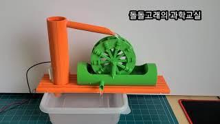 3D프린터로 만든 물레방아(feat.  ender3)