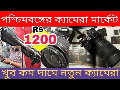 cheapest dslr market   kolkata   India   cheap price 10000   old camera   new camera   Metro Gali