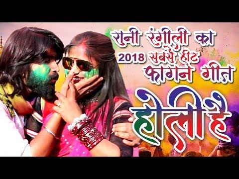 Rajsthan की सुपरस्टार रानी रंगीली का सबसे हिट सांग 2018 - होली है... - Latest Marwari Dj Masti Song