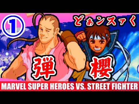[1/2] 弾櫻(どぁンスァく) - マーヴル・スーパーヒーローズ VS. ストリートファイター