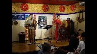 沖縄那覇島唄ライブ樹里 Okinawa Naha Shimauta Live Juri