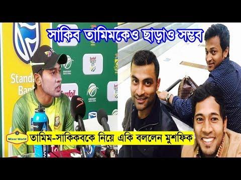 তামিম সাকিব ২য় টেস্টে নেই বলেই বাংলাদেশ ড্র করবে - তামিম সাকিব কে নিয়ে একি বললেন মুশফিক Ban vs SA