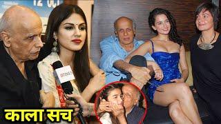 भट्ट फैमिली का कड़वा सच आया सामने | Dark secrets of Mahesh Bhatt Family