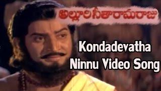 Alluri Seetharama Raju || Kondadevatha Ninnu Video Song || Krishna, Vijaya Nirmala