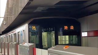 営団02系138編成(未更新)が発車するシーン