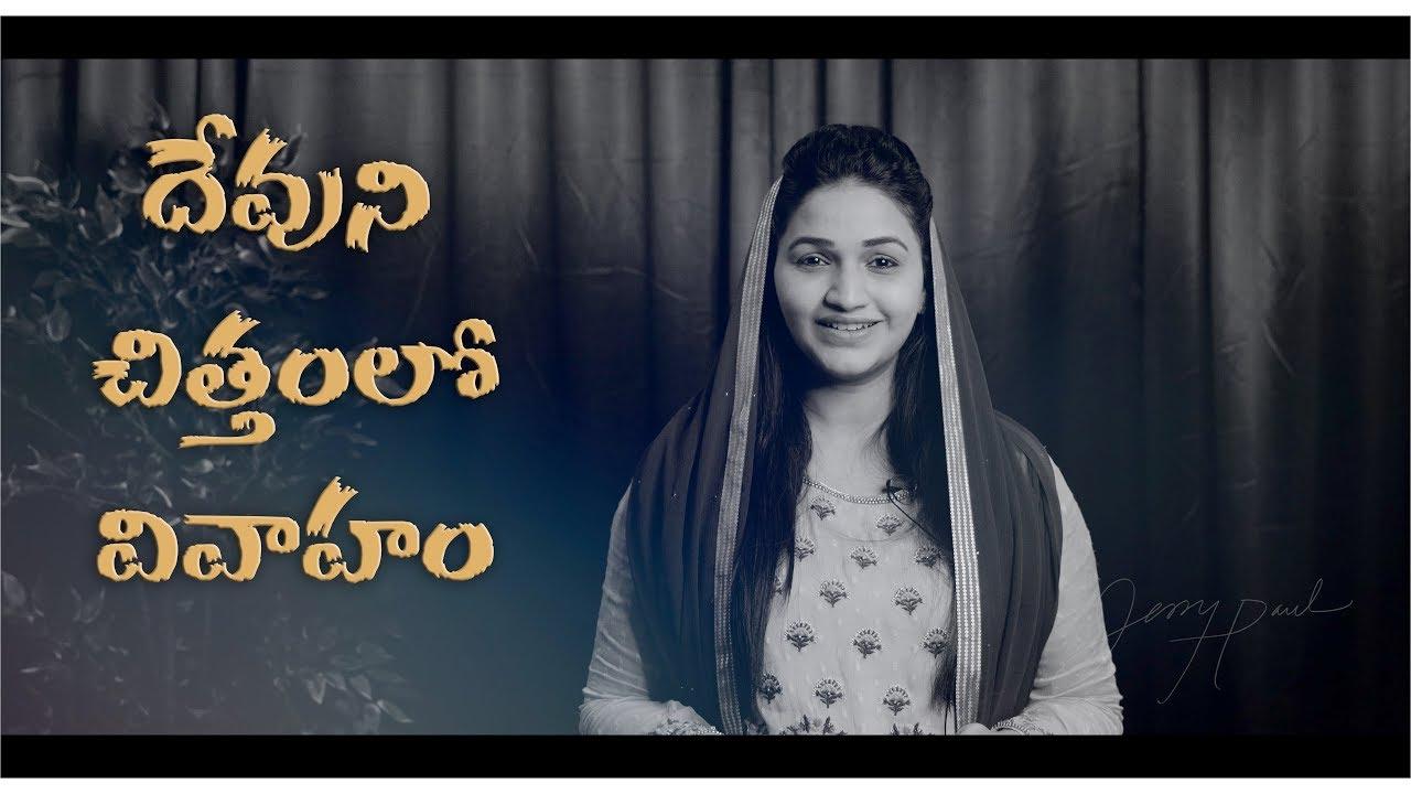 దేవుని చిత్తంలో వివాహం | Jessy Paul | Raj Prakash Paul | Telugu Christian  Message