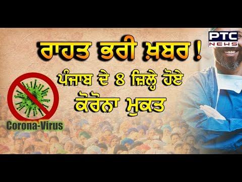 ਰਾਹਤ ਭਰੀ ਖ਼ਬਰ! Punjab ਦੇ 8 ਜ਼ਿਲ੍ਹੇ ਹੋਏ ਕੋਰੋਨਾ ਮੁਕਤ  - PTC News Punjabi