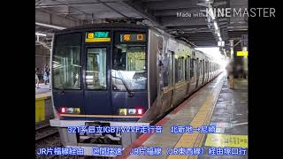 321系日立IGBT-VVVF走行音 北新地→尼崎  JR片福線経由 区間快速 JR片福線(JR東西線)経由塚口行