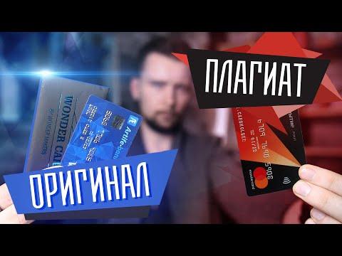 У MAGIC FIVE УКРАЛИ ИДЕЮ ФОКУСА??? CREDITKA от Назара Каюмова | WONDER CARD от M5
