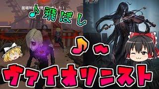 【第五人格】新ハンターのヴァイオリニスト戦!!【Identity V】ゆっくり…