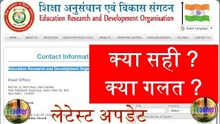 ERDO Education Research and Development Organisation Online Form Apply HINDI CLUB ✔✔