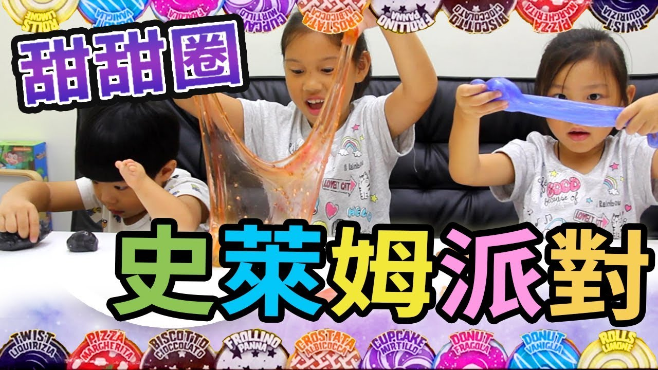 一起玩甜甜圈史萊姆吧 Ft.Sunny&Yummy的玩具箱kids toys | APRO I NUOVI SKIFIDOL FLUFFY SQUISHYDOL! 恩恩老師上課囉 - YouTube