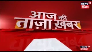 आज की ताजा खबर   Top Headlines Today   May 29, 2019