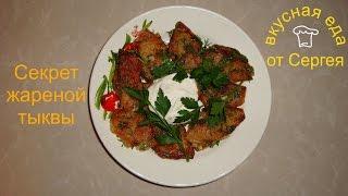 Жареная тыква  Что приготовить из тыквы Вторые блюда  Кулинария  Рецепты #ВкуснаяЕда