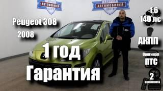 Peugeot 308 2008 1,6 140лс ''Единый Центр Автомобилей''