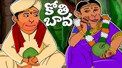 Telugu Rhymes | Kothi Bava Pellanta Animated Rhyme | Nursery Rhymes For Children