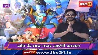 'Mumbai Saga' की Team ने किया 'बप्पा' का दर्शन | John के साथ नजर आएंगी Kajal