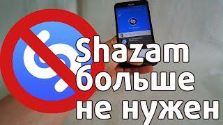 Зачем теперь нужен Shazam?