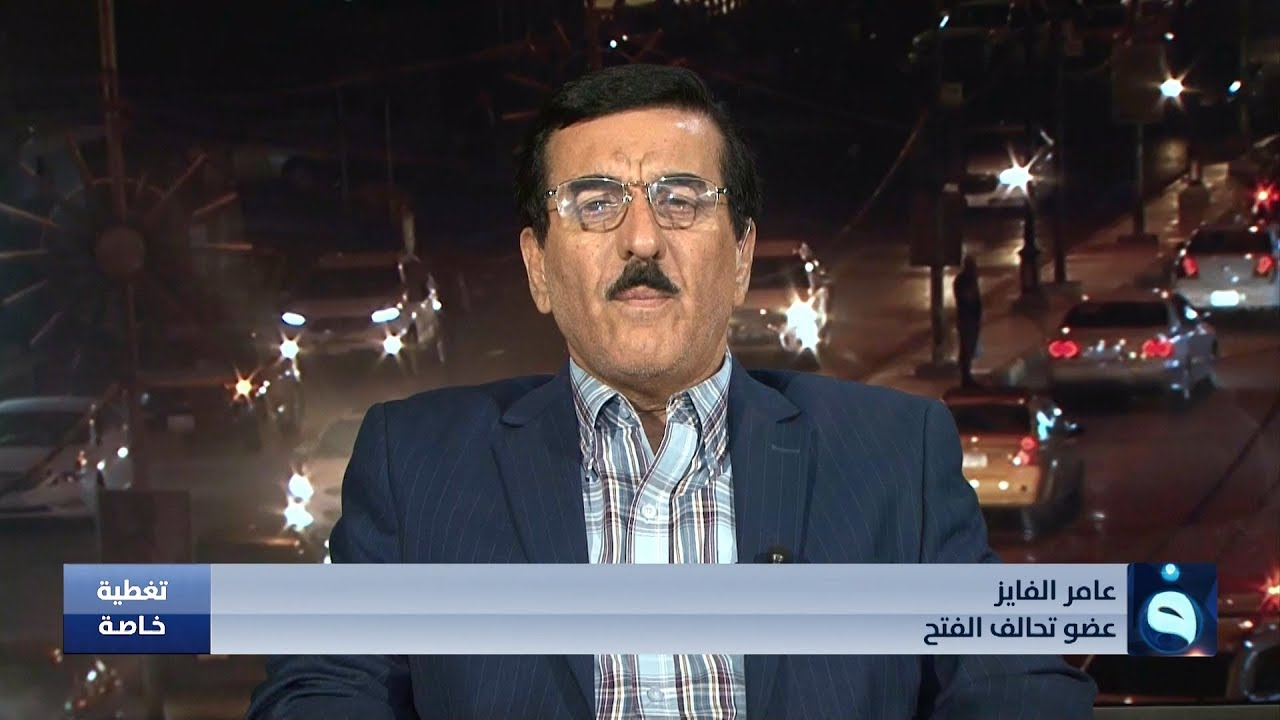 عامر الفایز: محافظ البصرة لم یخرج للمتظاهرین کی لا یخدعهم ویخدرهم ...