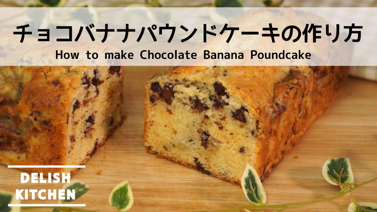 チョコ ケーキ パウンド バナナ チップ