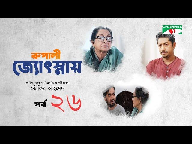 Rupali Josnay | Episode 26 | Drama Serial | Sabnam Faria | Rawnak Hasan | Shamol Mawla | Moutushi