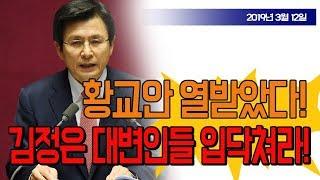 황교안 열받았다! 김정은 대변인들 입닥쳐라! (전옥현 전 국정원 1차장) / 신의한수