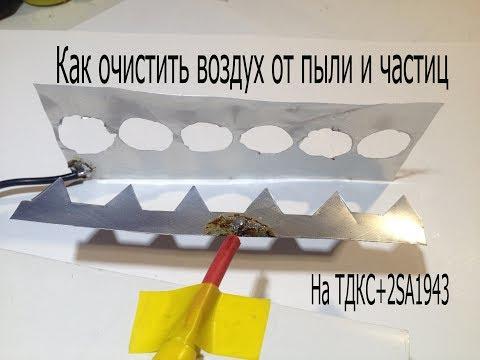 Чистим воздух в помещении: простой прибор по принципу электроэффлювиальной люстры