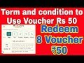 Term and Conditions to use/redeem 8 JIO voucher Rs 50 on 100% cashback offer,जियो वाउचर रिचार्ज