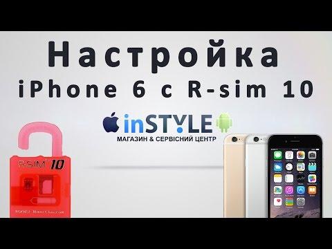 Настройка IPhone 6 с R-sim 10