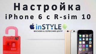 Настроювання iPhone 6 з R-sim 10