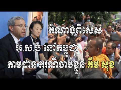 Cambodia News Today: RFI Radio France International Khmer Evening Monday 02/20/2017