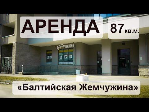Аренда коммерческой недвижимости в Киеве