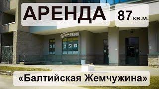видео Аренда офиса на Аптекарском проспекте