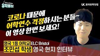 [영국 어학연수] 영국 최고의 어학연수 학교 ELC B…