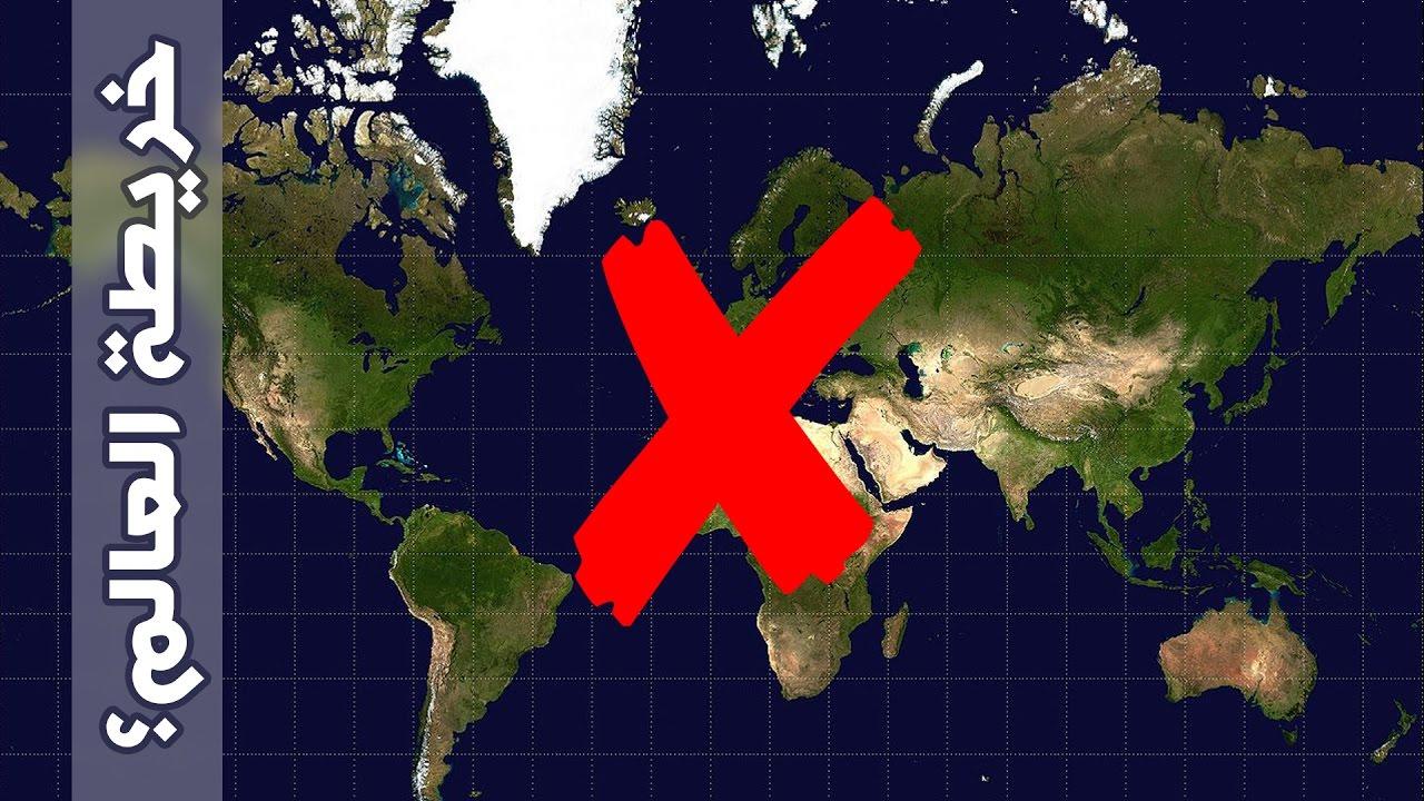 خريطة العالم.. غير ما انت فاكر!!