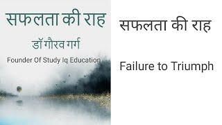 सफलता की राह   Failure to Triumph   Dr Gaurav Garg Book Review   Study Iq