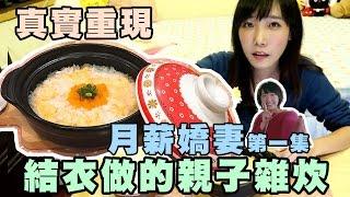 很簡單就能真實重現!月薪嬌妻結衣的親子雜炊飯!| 安啾 (ゝ∀・) ♡