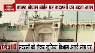 Intelligence Agency on alert mode regarding Madrasas at India-Nepal border screenshot 2