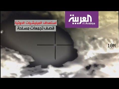شاهد قصف التحالف مواقع الحوثيين  - نشر قبل 3 ساعة