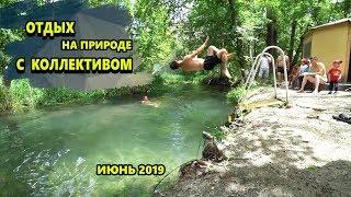 на природе С КОЛЛЕКТИВОМ / Дубки Талдыкорган / Баня-БОЧКА