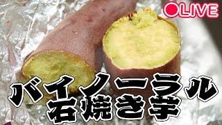 バイノーラル石焼き芋を聞きたい方は38:00〜どうぞ! ツボに入ってしまいお腹いたいです…!! -----------------------------------------------------------------...