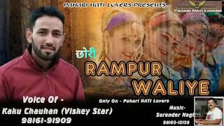 LATEST DJ BLAST Chori Rampur Waliye By | Kaku Chauhan | Surender Negi | Pahari Nati Lovers